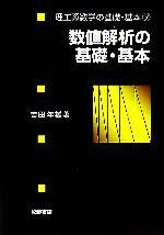 数値解析の基礎・基本(理工系数学の基礎・基本7)(単行本)