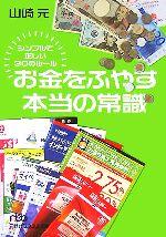 お金をふやす本当の常識 シンプルで正しい30のルール(日経ビジネス人文庫)(文庫)