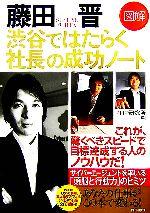 図解・藤田晋 渋谷ではたらく社長の成功ノート(単行本)