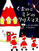 くまのこミンのクリスマス(にいるぶっくす)(児童書)