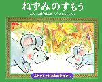 ねずみのすもう(子どもとよむ日本の昔ばなし12)(児童書)