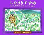 したきりすずめ(子どもとよむ日本の昔ばなし6)(児童書)
