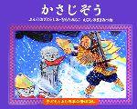 かさじぞう(子どもとよむ日本の昔ばなし1)(児童書)