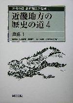 近畿地方の歴史の道-奈良1(歴史の道調査報告書集成4)(4)(単行本)