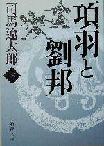 項羽と劉邦(新潮文庫)(下)(文庫)