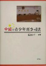 中国の青少年刑事司法(明治大学中国研究叢書)(単行本)