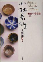 小林秀雄全作品-無私を得る道 上(別巻3)(単行本)