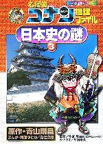名探偵コナン推理ファイル 日本史の謎(小学館学習まんがシリーズ)(3)(児童書)