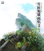 男鹿和雄画集(ジブリTHE ARTシリーズ)(2)(単行本)