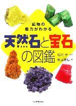 天然石と宝石の図鑑 鉱物の魅力がわかる(単行本)