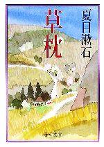 草枕(新潮文庫)(文庫)