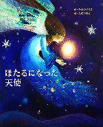 ほたるになった天使(講談社の創作絵本)(児童書)
