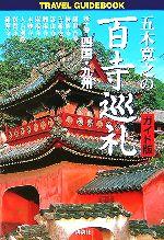 五木寛之の百寺巡礼 ガイド版 四国・九州(第十巻)(単行本)