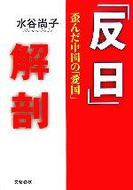 「反日」解剖歪んだ中国の「愛国」