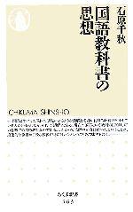 国語教科書の思想(ちくま新書)(新書)