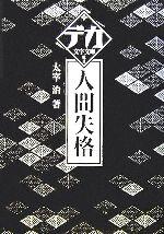 人間失格(デカ文字文庫)(単行本)