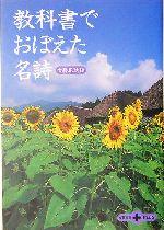教科書でおぼえた名詩(文春文庫PLUS)(文庫)