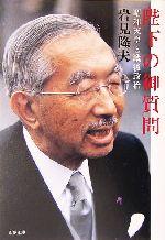 陛下の御質問 昭和天皇と戦後政治(文春文庫)(文庫)