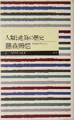 人類と建築の歴史(ちくまプリマー新書)(新書)