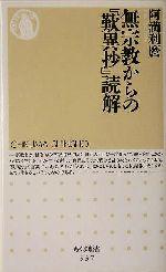 無宗教からの『歎異抄』読解(ちくま新書)(新書)