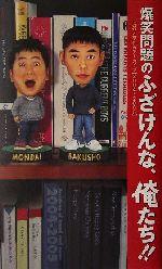 爆笑問題のふざけんな、俺たち!! 流行と事件のアーカイブ(2004~2005)(新書)
