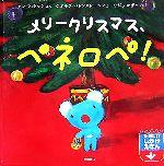 メリークリスマス、ペネロペ!(ペネロペしかけえほん5)(児童書)