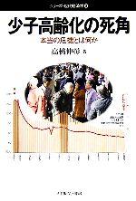 少子高齢化の死角 本当の危機とは何か(シリーズ・現代経済学3)(単行本)