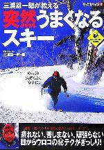 三浦雄一郎が教える突然うまくなるスキー(LEVEL UP BOOK)(単行本)
