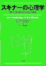 スキナーの心理学 応用行動分析学の誕生(単行本)