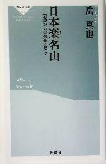 日本楽名山 50歳からの爽快山歩き(祥伝社新書)(新書)