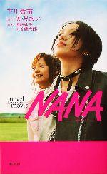 NANA‐ナナ‐novel from the movie(新書)