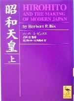 昭和天皇 Hirohito and the making of modern Japan.(講談社学術文庫1715)(上)(文庫)