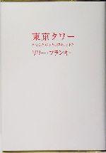 東京タワー オカンとボクと、時々、オトン(単行本)