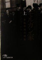 モルガン家 金融帝国の盛衰(日経ビジネス人文庫)(上)(文庫)