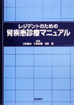 レジデントのための腎疾患診療マニュアル(単行本)