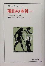 現出の本質(叢書・ウニベルシタス814)(下)(単行本)