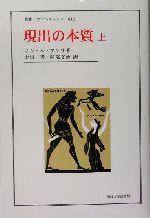 現出の本質(叢書・ウニベルシタス813)(上)(単行本)
