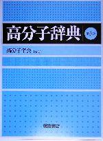 高分子辞典