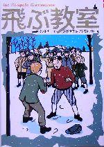 飛ぶ教室 完訳版(偕成社文庫3255)(児童書)
