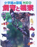飼育と観察(小学館の図鑑NEO15)(児童書)