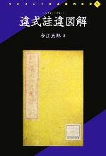 違式遺図解(リプリント日本近代文学34)(単行本)