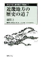 近畿地方の歴史の道-滋賀2(歴史の道調査報告書集成7)(7)(単行本)