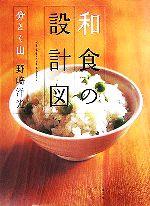 和食の設計図 分とく山(単行本)