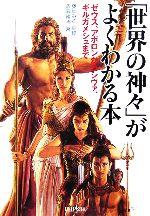 「世界の神々」がよくわかる本 ゼウス、アポロンからシヴァ、ギルガメシュまで(PHP文庫)(文庫)