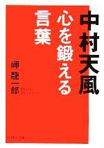 中村天風 心を鍛える言葉(PHP文庫)(文庫)