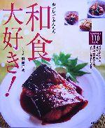 おいしい・かんたん 和食大好き!(単行本)
