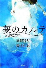 夢のカルテ(単行本)
