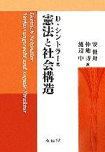 憲法と社会構造(単行本)