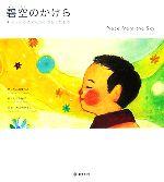 碧空のかけら チベットの子どもからのおくりもの(児童書)