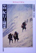 新編 山 紀行と随想(平凡社ライブラリー545)(新書)